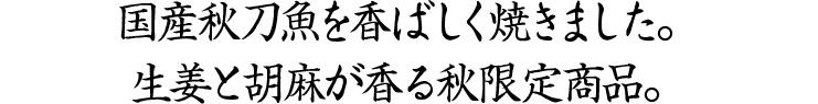 上質な国産秋刀魚を秘伝の醤油ダレで香ばしく焼き上げた伝承の逸品。