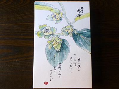 「極上 柿の葉すし(たけのこ入り)」