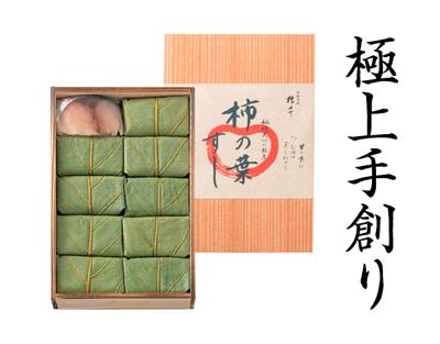 「極上 柿の葉すし」1種10個入(さば)